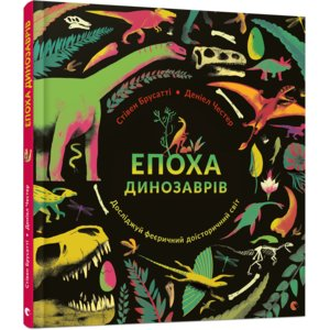 Книга Епоха динозаврів - Брусатти Стивен